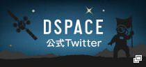DSPACE 公式Twitter